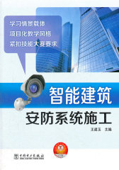 智能建筑安防系统施工(仅适用PC阅读)