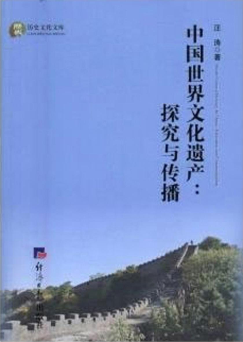 中国世界文化遗产——探究与传播