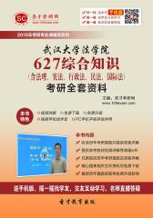 2016年武汉大学法学院627综合知识(含法理、宪法、行政法、民法、国际法)考研全套资料(仅适用PC阅读)