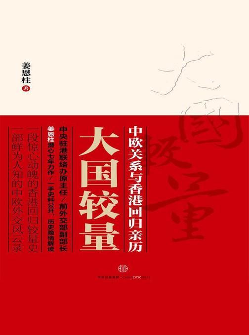 大国较量:中欧关系与香港回归亲历
