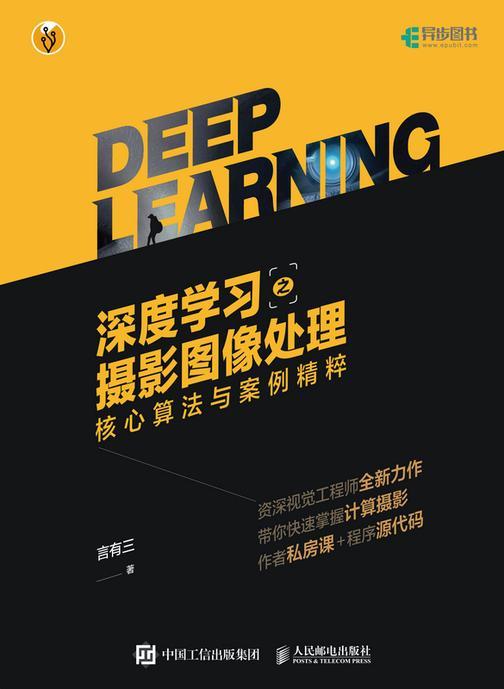 深度学习之摄影图像处理:核心算法与案例精粹