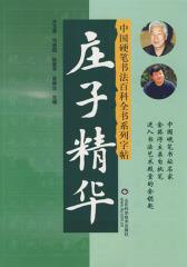 庄子精华:楷书(仅适用PC阅读)