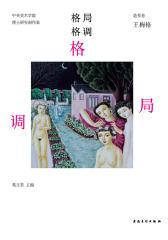 格局·格调:中央美术学院博士研究创作集.造型卷.王梅格