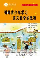 [3D电子书]圣才学习网·引导青少年的千万个学习故事:引导青少年学习语文数学的故事(仅适用PC阅读)