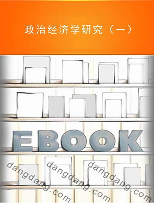 政治经济学研究(一)