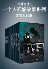 惊魂六计:一个人的诡故事系列(全10册)