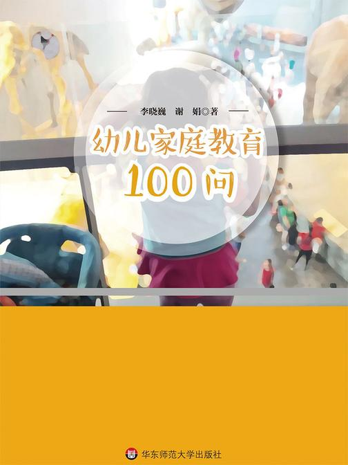幼儿家庭教育100问