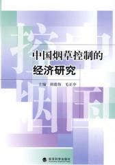 中国烟草控制的经济研究(仅适用PC阅读)