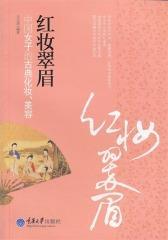 红妆翠眉:中国女子的古典化妆、美容