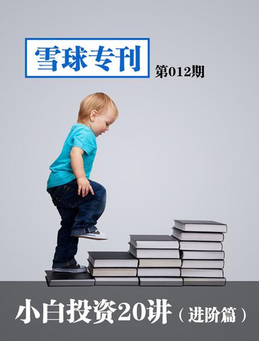 雪球专刊012——小白投资20讲(进阶篇)(电子杂志)