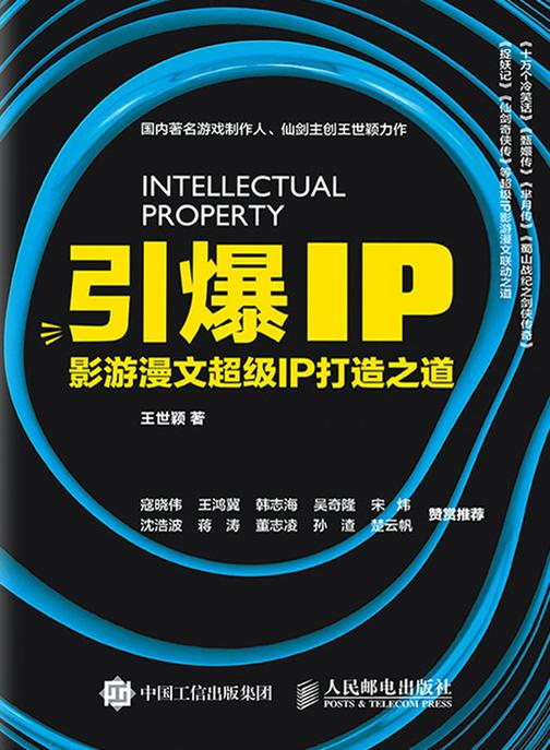 引爆IP 影游漫文超级IP打造之道