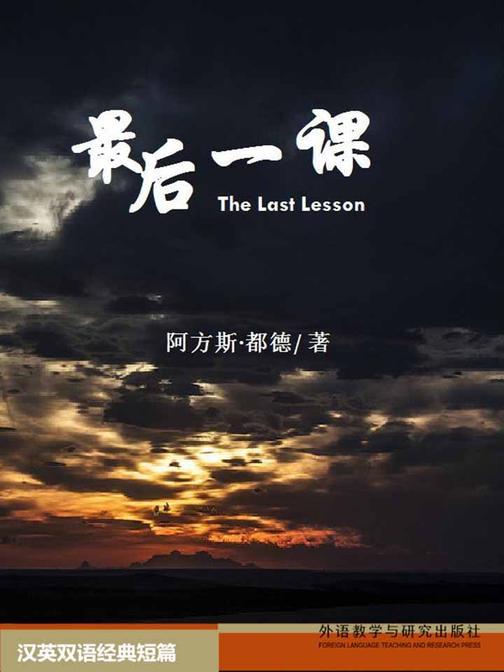 最后一课(短篇快看)