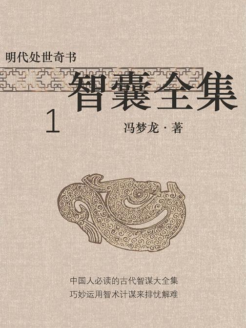 明代处世奇书·智囊全集1