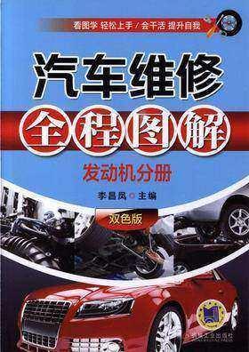汽车维修全程图解(发动机分册)双色版