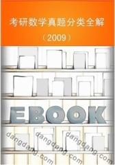 考研数学真题分类全解(2009)(仅适用PC阅读)