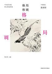 格局·格调:中央美术学院博士研究创作集.中国画卷.陈相锋