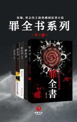 罪全书系列(共5册)