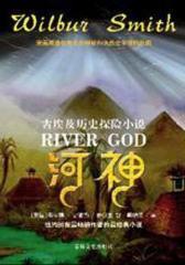 河神:完美再造古埃及王国金字塔的壮阔(试读本)