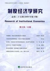 制度经济学研究(总第二十五辑)(仅适用PC阅读)