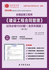 圣才学习网·2014年监理工程师《建设工程合同管理》过关必做1500题(含历年真题)(修订版)(仅适用PC阅读)