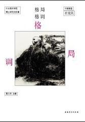 中央美术学院-实践类博士-研究创作集-中国画卷-杜觉民
