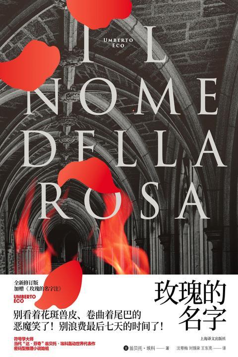 玫瑰的名字(修订版)(翁贝托·埃科作品系列)