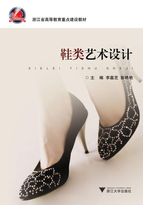 鞋类艺术设计