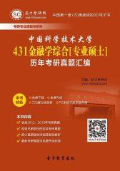 [3D电子书]圣才学习网·中国科学技术大学431金融学综合[专业硕士]历年考研真题汇编(仅适用PC阅读)