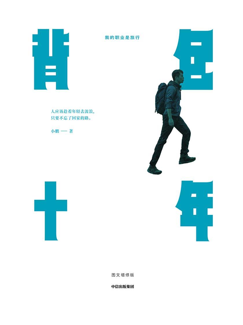 背包十年(图文增修版):我的职业是旅行