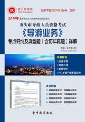 圣才学习网·2014年重庆市导游人员资格考试《导游业务》考点归纳及典型题(含历年真题)详解(仅适用PC阅读)