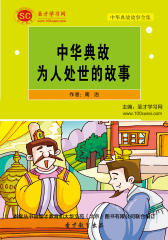 [3D电子书]圣才学习网·中华典故故事全集:中华典故为人处世的故事(仅适用PC阅读)