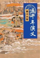 五千年演义:秦汉兴替