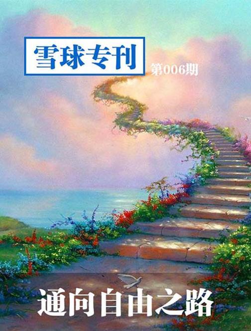 雪球专刊006——通向自由之路(电子杂志)