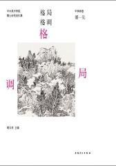 中央美术学院-实践类博士-研究创作集-中国画卷-潘一见