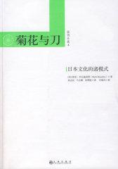 菊花与刀(插图珍藏本)(试读本)