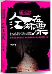 道可道2:人在江湖漂(试读本)