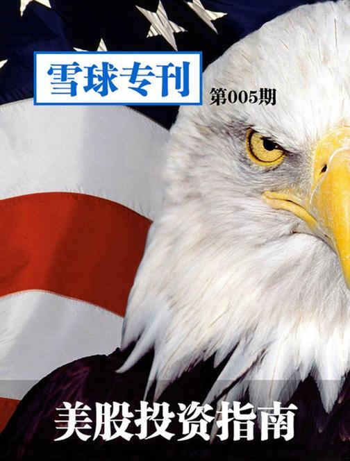 雪球专刊005——美股投资指南(电子杂志)