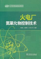 火电厂氮氧化物控制技术(仅适用PC阅读)
