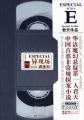 异现场调查科:ECIS-1