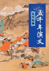 五千年演义:五代纷争