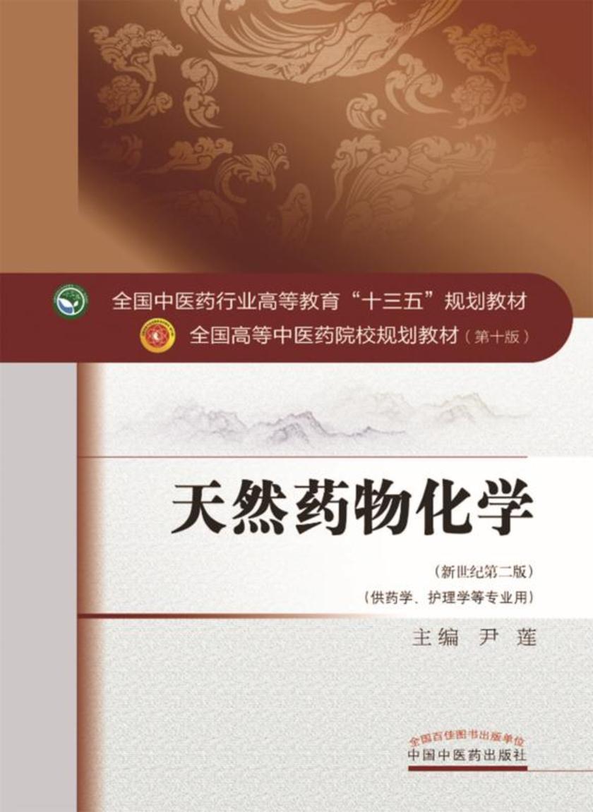 天然药物化学(十三五)