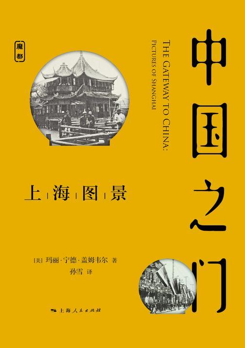 中国之门:上海图景