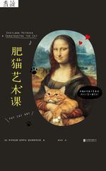 肥猫艺术课:有猫的名画才是真迹,你们人类不懂艺术!