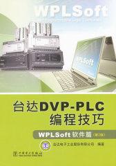 台达DVP-PLC编程技巧WPLSoft软件篇(第二版)(仅适用PC阅读)