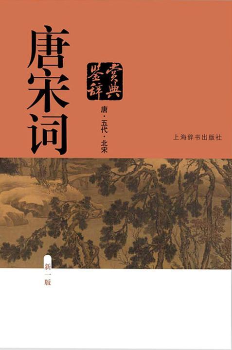 唐宋词鉴赏辞典(新一版)(上册)