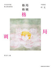格局·格调:中央美术学院博士研究创作集.中国画卷.叶芃