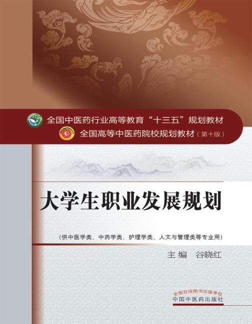 大学生职业发展规划(十三五)