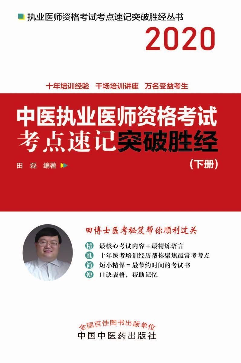 中医执业医师资格考试考点速记突破胜经:全2册(下册)