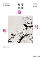 中央美术学院-实践类博士-研究创作集-中国画卷-阴澍雨
