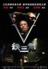 铁三角(影视)